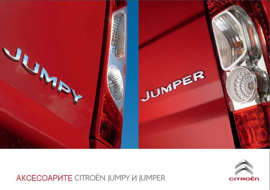 Jumpy_Jumper